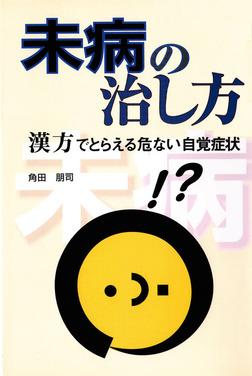 未病の治し方 : 漢方でとらえる危ない自覚症状-電子書籍
