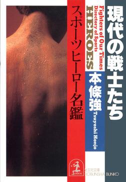 現代の戦士たち~スポーツヒーロー名鑑~-電子書籍