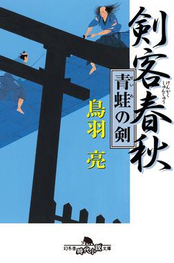 剣客春秋 青蛙の剣-電子書籍