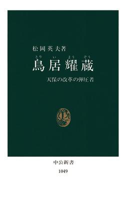 鳥居耀蔵-電子書籍
