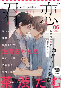 君恋 6-電子書籍