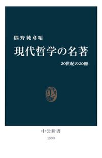 現代哲学の名著 20世紀の20冊(中公新書)