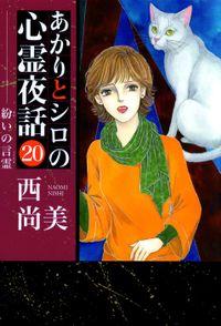 あかりとシロの心霊夜話(20)