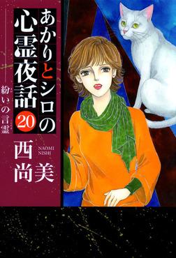 あかりとシロの心霊夜話(20)-電子書籍