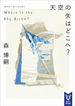 天空の矢はどこへ? Where is the Sky Arrow?-電子書籍