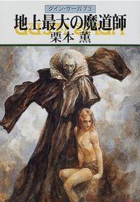 グイン・サーガ73 地上最大の魔導師
