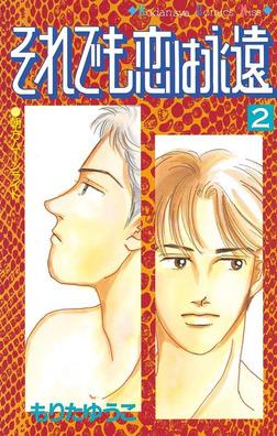 それでも恋は永遠(2)-電子書籍