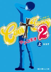 COOL†boy2 ワンコ王子[上]