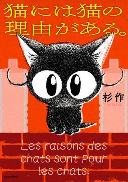 猫には猫の理由がある。-電子書籍