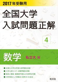 2017年受験用 全国大学入試問題正解 数学(私立大編)