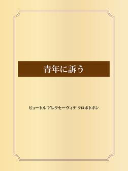 青年に訴う-電子書籍