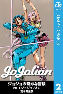 ジョジョの奇妙な冒険 第8部 モノクロ版 2-電子書籍