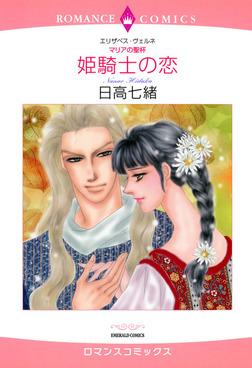 姫騎士の恋~マリアの聖杯2~-電子書籍