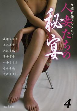 百円ショップの女 人妻たちの秘宴4-電子書籍