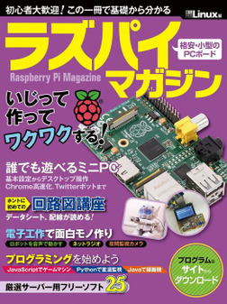 ラズパイマガジン(日経BP Next ICT選書)-電子書籍
