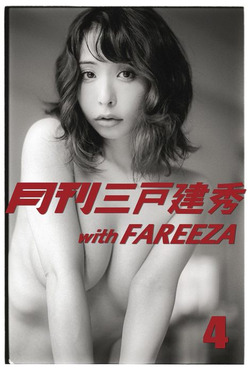 月刊三戸建秀vol.4 with FAREEZA-電子書籍