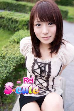 【S-cute】Rei #1-電子書籍