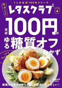 レタスクラブ Special edition ほぼ100円のゆる糖質オフおかず