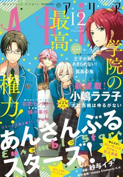 ARIA 2016年12月号[2016年10月28日発売]-電子書籍