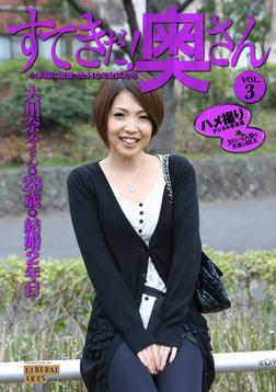 すてきだ! 奥さん vol.3 大川奈々-電子書籍