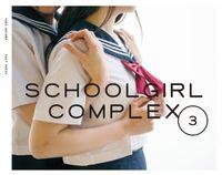 スクールガール・コンプレックス(女子校) SCHOOLGIRL COMPLEX 3
