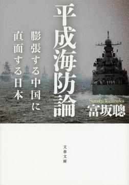 平成海防論 膨張する中国に直面する日本-電子書籍
