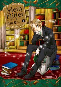 Mein Ritter~私の騎士~: 1
