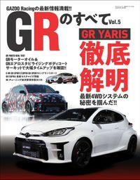 自動車誌MOOK GRのすべて Vol.5
