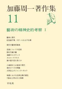 加藤周一著作集 11