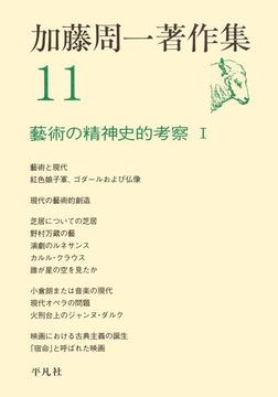 加藤周一著作集 11-電子書籍