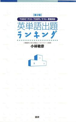 【第2版】英単語出題ランキング TOEICテスト・TOEFLテスト・英検対応-電子書籍
