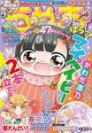 ちゃお 2020年10月号(2020年9月3日発売)
