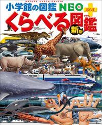 小学館の図鑑NEO+ぷらす [新版]くらべる図鑑