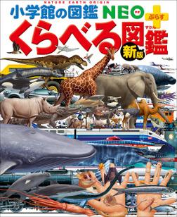 小学館の図鑑NEO+ぷらす [新版]くらべる図鑑-電子書籍