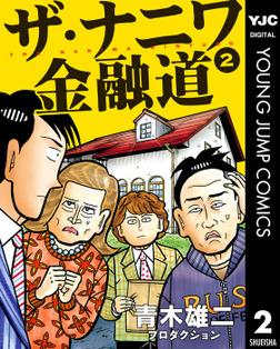 ザ・ナニワ金融道 2-電子書籍
