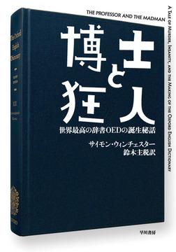 博士と狂人 世界最高の辞書OEDの誕生秘話-電子書籍