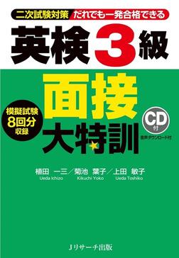 英検(R)3級/面接大特訓-電子書籍