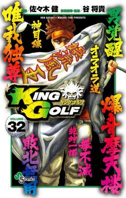 KING GOLF(32)-電子書籍