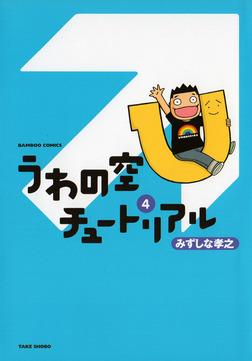 うわの空チュートリアル (4)-電子書籍