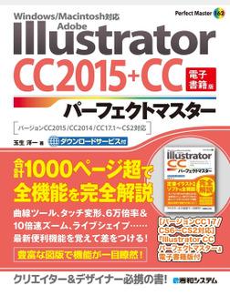 Adobe Illustrator CC 2015+CCパーフェクトマスター(電子書籍版) Windows/Macintosh対応-電子書籍