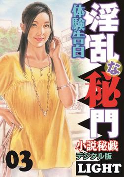 【体験告白】淫乱な秘門03-電子書籍