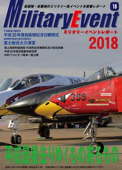 MilitaryEventReport 2018-電子書籍