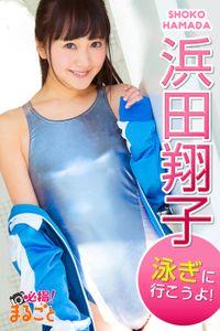 泳ぎに行こうよ! 浜田翔子