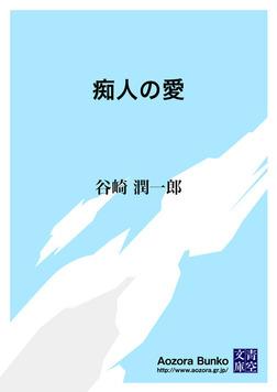 痴人の愛-電子書籍