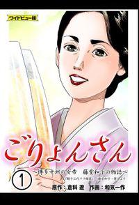 ごりょんさん ~博多中洲の女帝 藤堂和子の物語~ 1【ワイドビュー版】