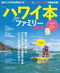 ハワイ本 for ファミリー 2018