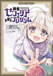 神童セフィリアの下剋上プログラム WEBコミックガンマぷらす連載版 第15話
