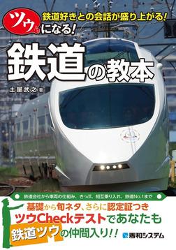 ツウになる! 鉄道の教本-電子書籍