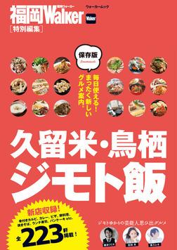 久留米・鳥栖ジモト飯-電子書籍