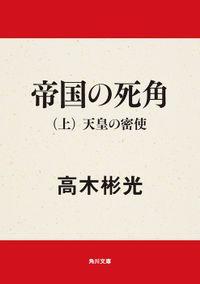 帝国の死角(上)-天皇の密使-